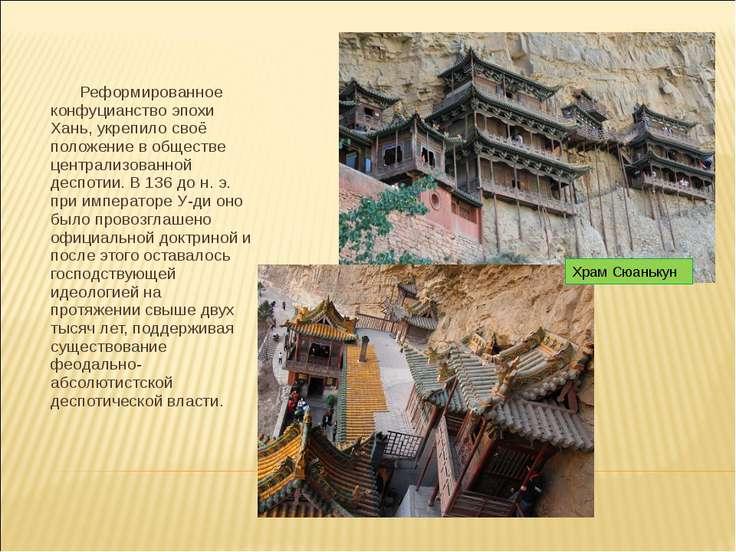 Реформированное конфуцианство эпохи Хань, укрепило своё положение в обществе ...