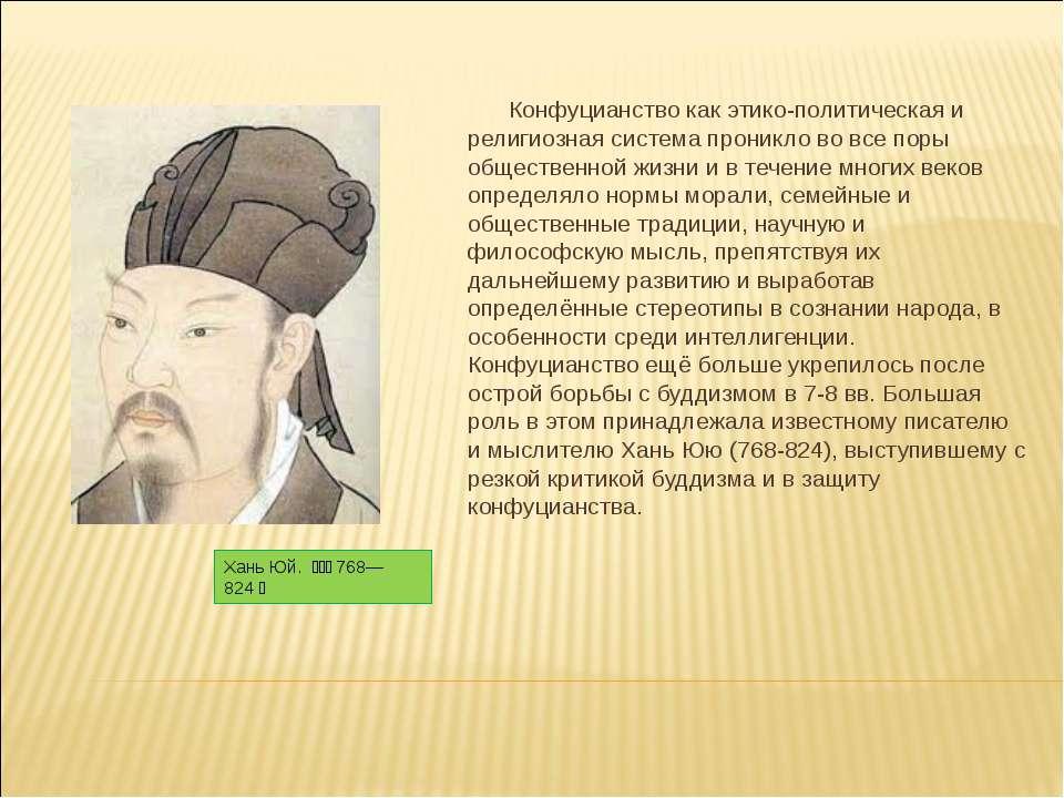 Конфуцианство как этико-политическая и религиозная система проникло во все по...