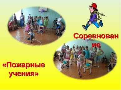 Соревнование «Пожарные учения»