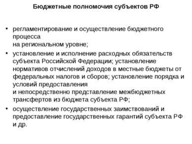 Бюджетные полномочия субъектов РФ регламентирование и осуществление бюджетног...