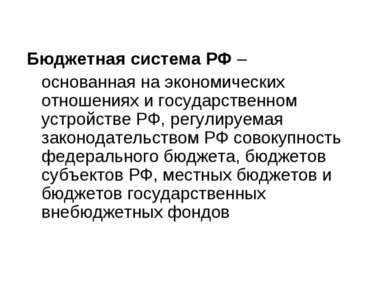 Бюджетная система РФ – основанная на экономических отношениях и государственн...