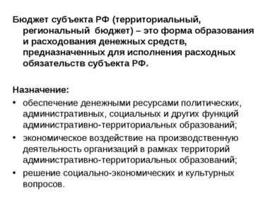 Бюджет субъекта РФ (территориальный, региональный бюджет) – это форма образов...
