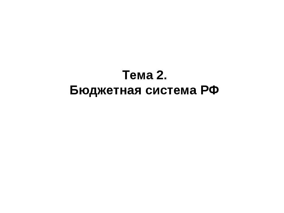 Тема 2. Бюджетная система РФ