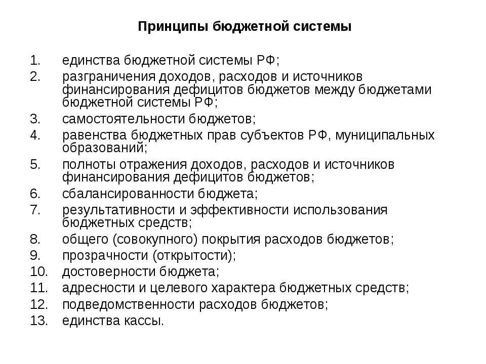 Принципы бюджетной системы единства бюджетной системы РФ; разграничения доход...