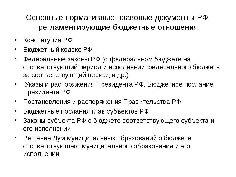 Основные нормативные правовые документы РФ, регламентирующие бюджетные отноше...