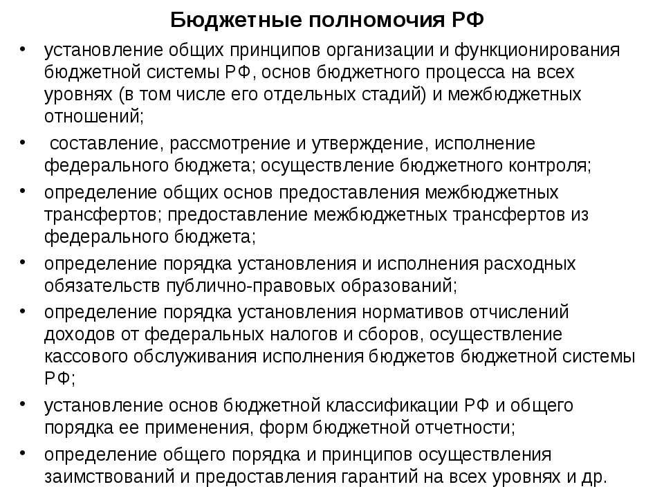 Бюджетные полномочия РФ установление общих принципов организации и функционир...