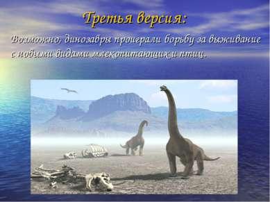 Третья версия: Возможно, динозавры проиграли борьбу за выживание с новыми вид...