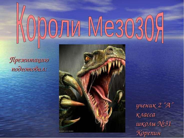 "Презентацию подготовил: ученик 2 ""А"" класса школы № 31 Корепин Александр"