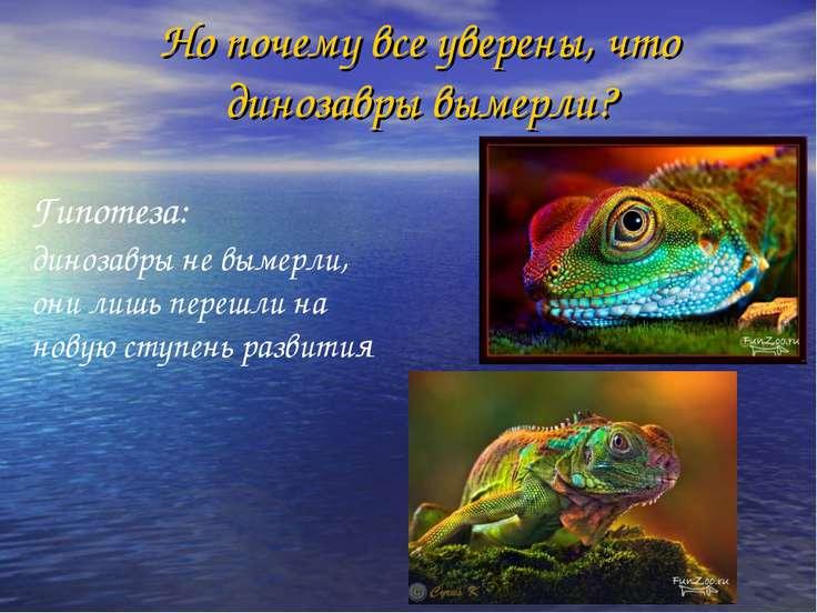 Но почему все уверены, что динозавры вымерли? Гипотеза: динозавры не вымерли,...