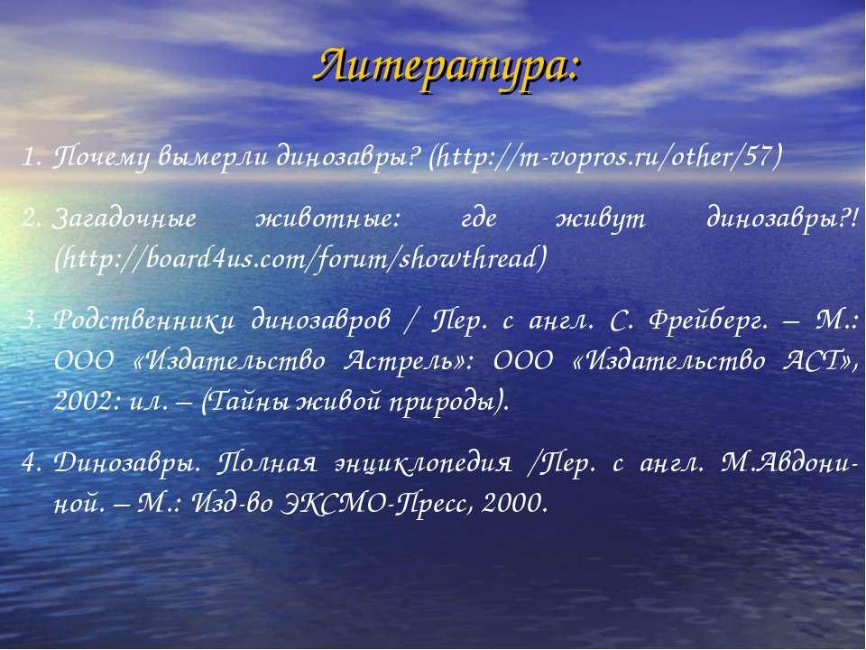 Литература: Почему вымерли динозавры? (http://m-vopros.ru/other/57) Загадочны...
