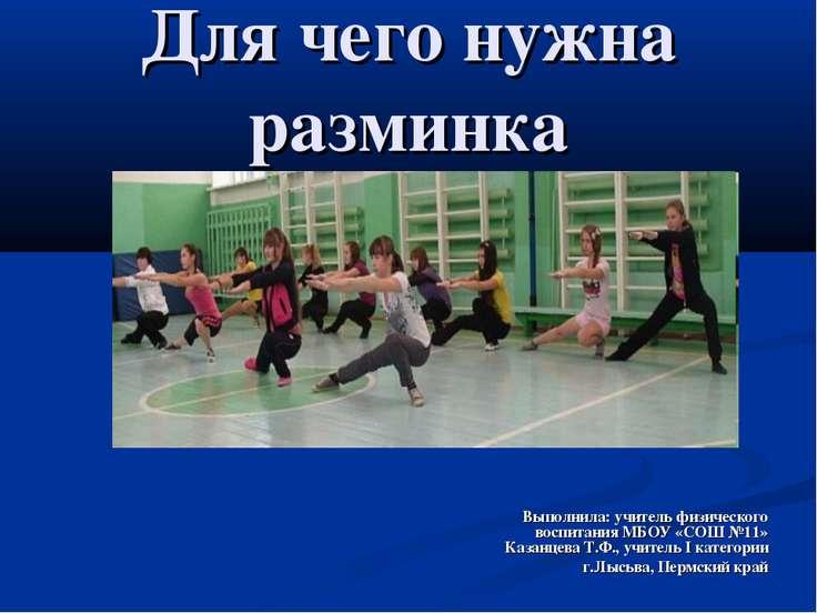 Для чего нужна разминка Выполнила: учитель физического воспитания МБОУ «СОШ №...