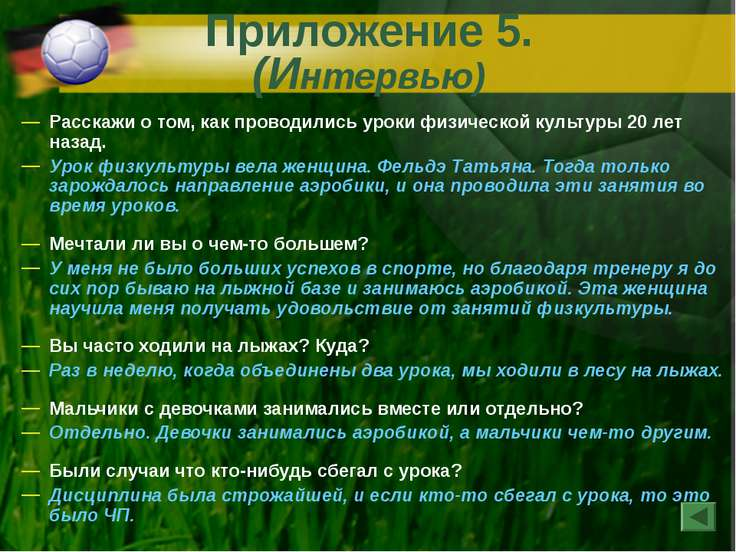 Приложение 5. (Интервью) Расскажи о том, как проводились уроки физической кул...