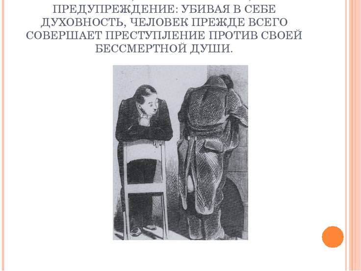 ЧИЧИКОВ, КАК И ПЛЮШКИН, - ПРЕДУПРЕЖДЕНИЕ: УБИВАЯ В СЕБЕ ДУХОВНОСТЬ, ЧЕЛОВЕК П...