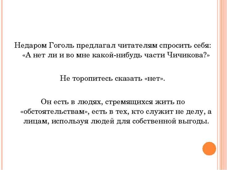 Недаром Гоголь предлагал читателям спросить себя: «А нет ли и во мне какой-ни...