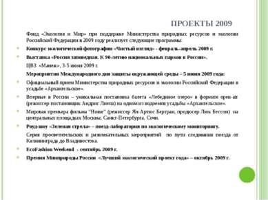 ПРОЕКТЫ 2009 Фонд «Экология и Мир» при поддержке Министерства природных ресур...
