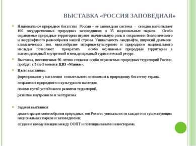ВЫСТАВКА «РОССИЯ ЗАПОВЕДНАЯ» Национальное природное богатство России – ее зап...
