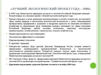 «ЛУЧШИЙ ЭКОЛОГИЧЕСКИЙ ПРОЕКТ ГОДА – 2009» В 2009 году Министерство природных ...