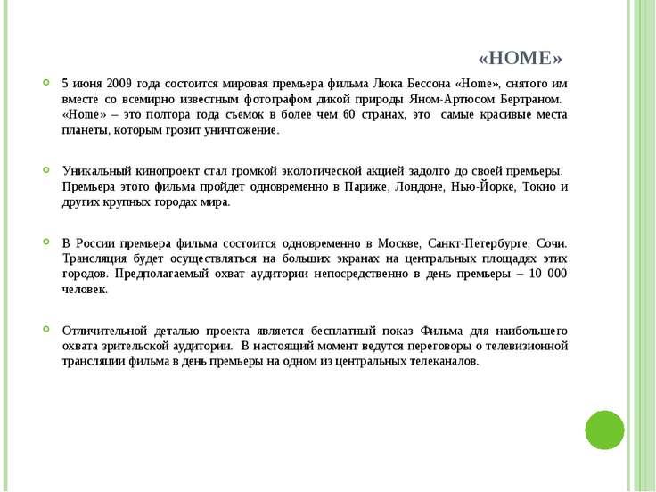 «HOME» 5 июня 2009 года состоится мировая премьера фильма Люка Бессона «Home»...