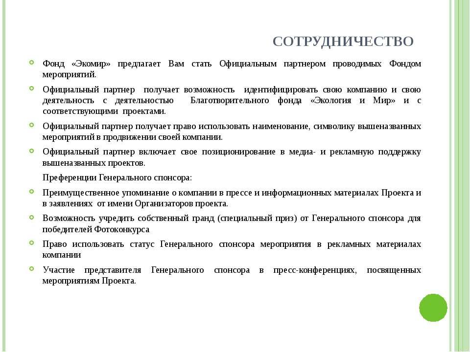 СОТРУДНИЧЕСТВО Фонд «Экомир» предлагает Вам стать Официальным партнером прово...