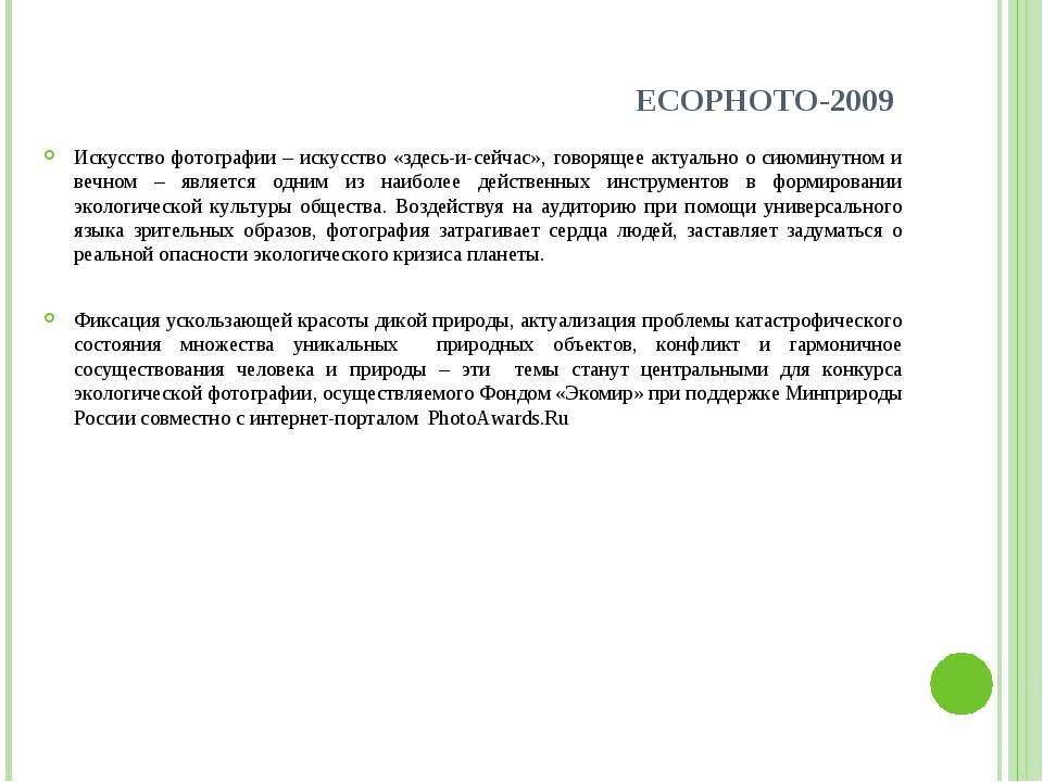 ECOPHOTO-2009 Искусство фотографии – искусство «здесь-и-сейчас», говорящее ак...