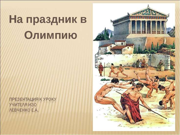 На праздник в Олимпию