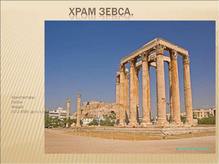 Архитекторы Либон Фидий (472-456г. до н.э.)