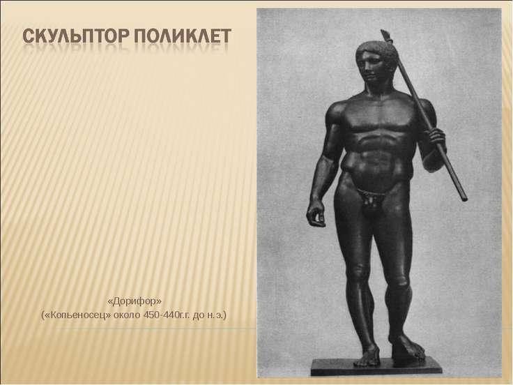 «Дорифор» («Копьеносец» около 450-440г.г. до н.э.)