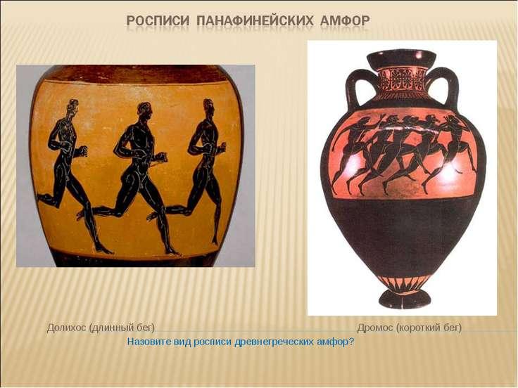 Долихос (длинный бег) Дромос (короткий бег) Назовите вид росписи древнегречес...