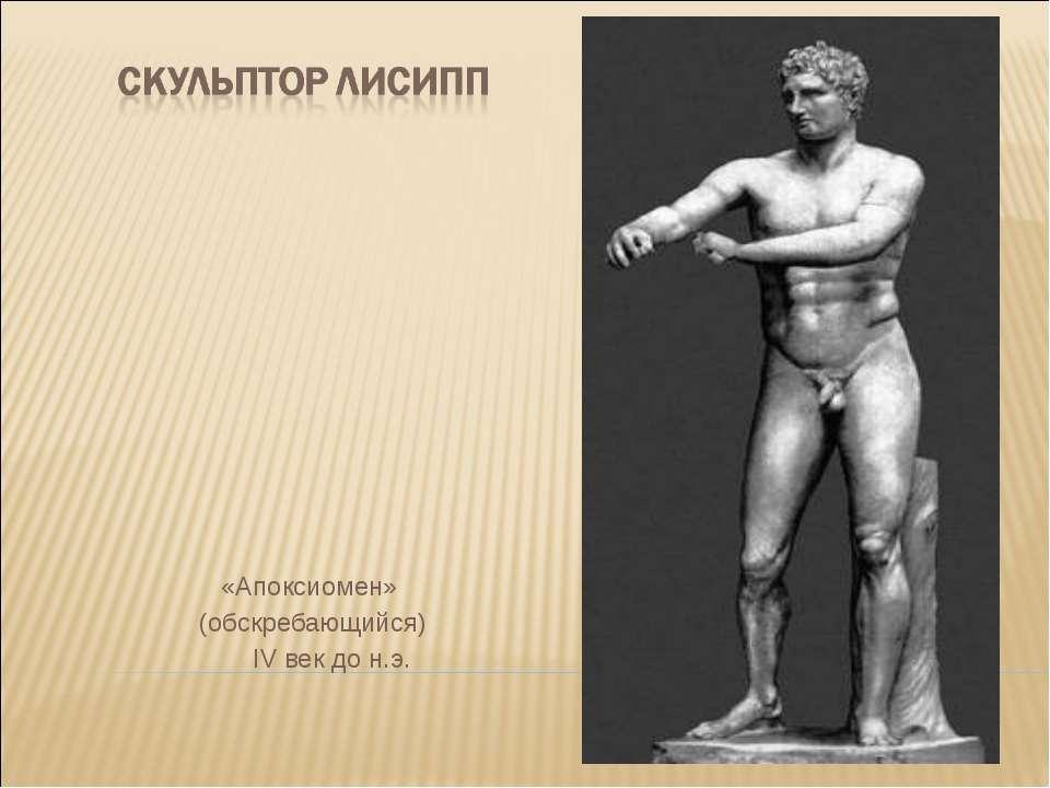 «Апоксиомен» (обскребающийся) IV век до н.э.