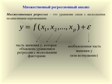 Множественный регрессионный анализ часть значения у, которая объяснена уравне...