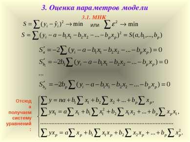 3. Оценка параметров модели 3.1. МНК или Отсюда получаем систему уравнений: