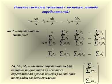 Решение системы уравнений с помощью метода определителей: где ∆ – определител...