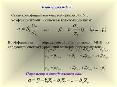 Взаимосвязь bi и β Связь коэффициентов «чистой» регрессии bi с коэффициентами...