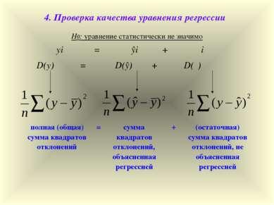 4. Проверка качества уравнения регрессии Н0: уравнение статистически не значи...