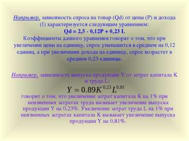 Например, зависимость спроса на товар (Qd) от цены (P) и дохода (I) характери...