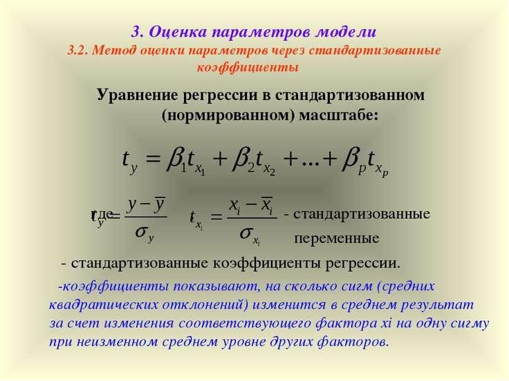 3. Оценка параметров модели 3.2. Метод оценки параметров через стандартизован...