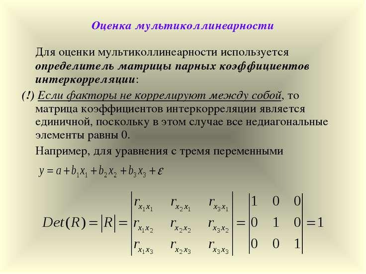 Оценка мультиколлинеарности Для оценки мультиколлинеарности используется опре...