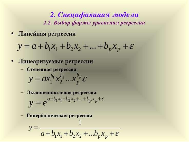 2. Спецификация модели 2.2. Выбор формы уравнения регрессии Линейная регресси...