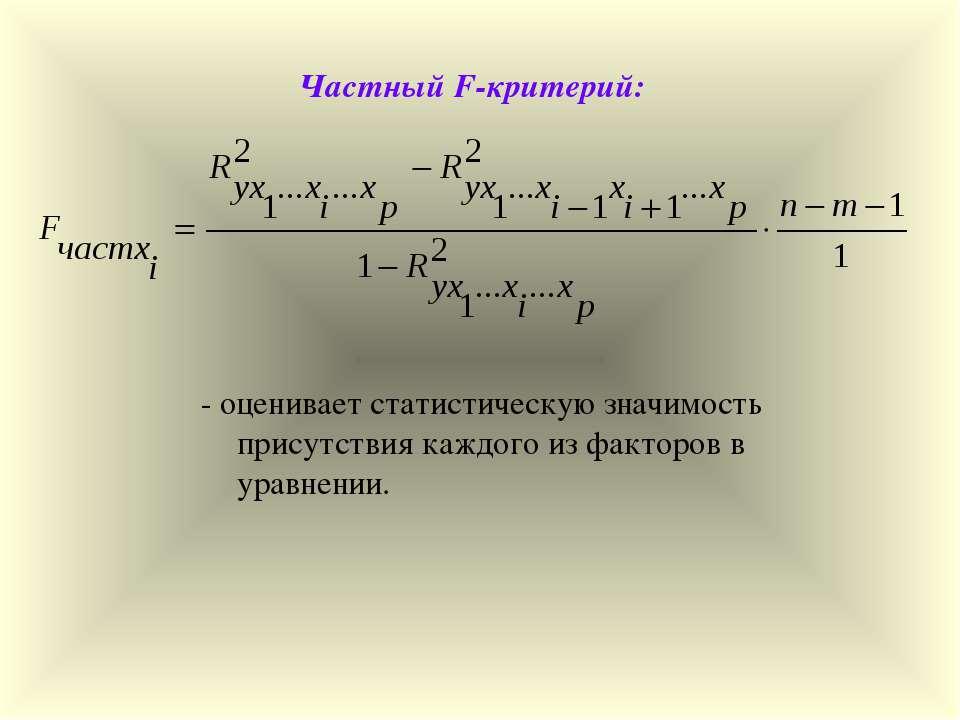 Частный F-критерий: - оценивает статистическую значимость присутствия каждого...