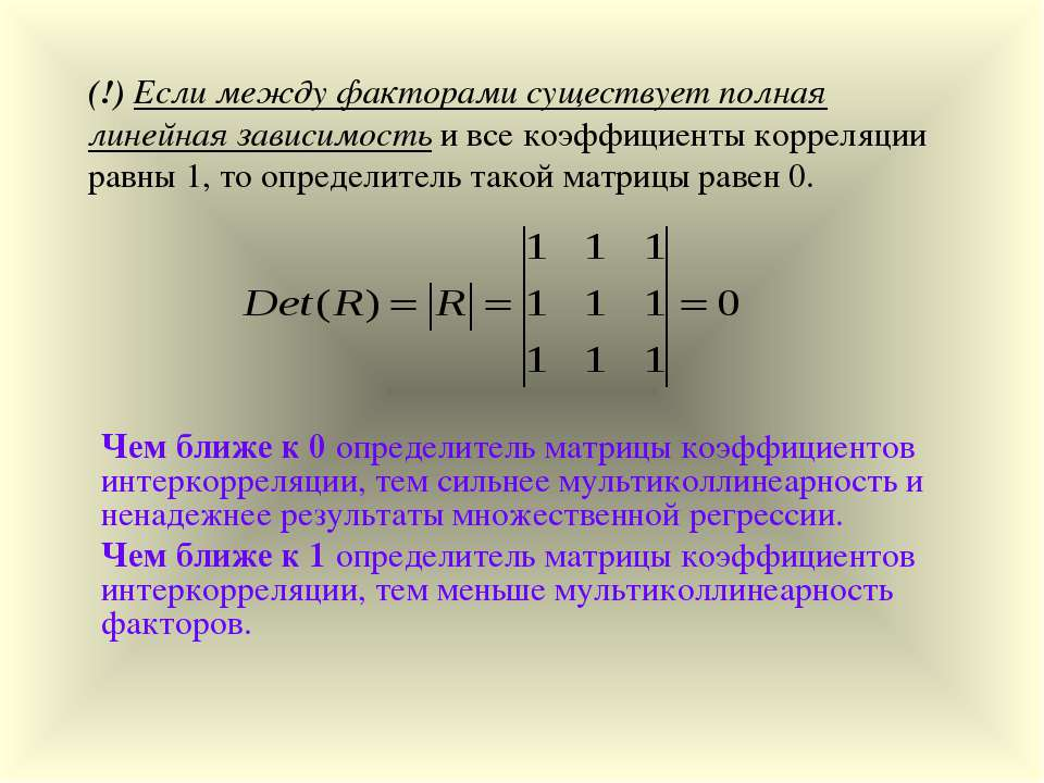 (!) Если между факторами существует полная линейная зависимость и все коэффиц...