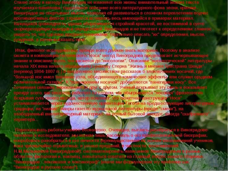 Стилю этому и методу Виноградов не изменяет всю жизнь: внимательный анализ те...