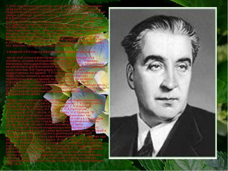 С 1930 года Виноградовы живут в Москве. Виктор Владимирович - профессор Моско...