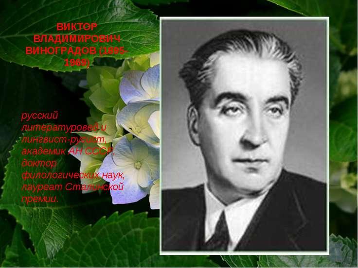 ВИКТОР ВЛАДИМИРОВИЧ ВИНОГРАДОВ (1895-1969) русский литературовед и лингвист-р...