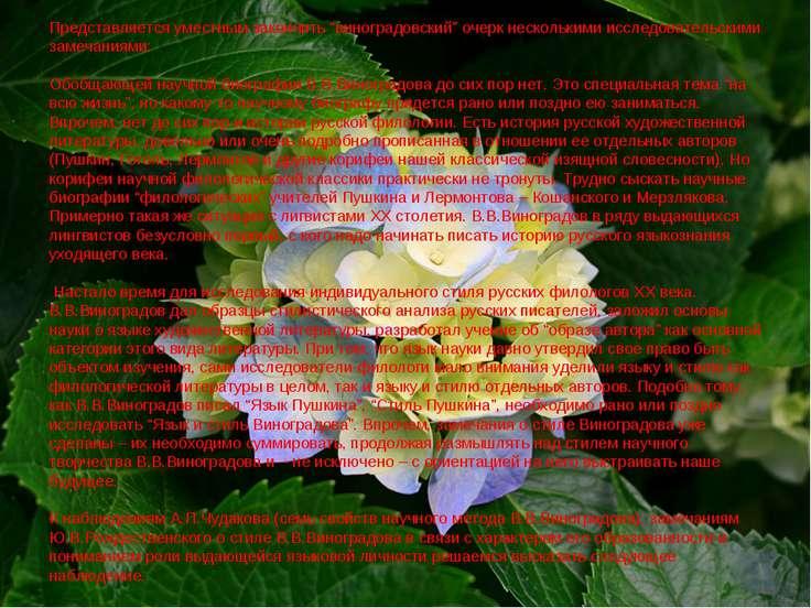 """Представляется уместным закончить """"виноградовский"""" очерк несколькими исследов..."""