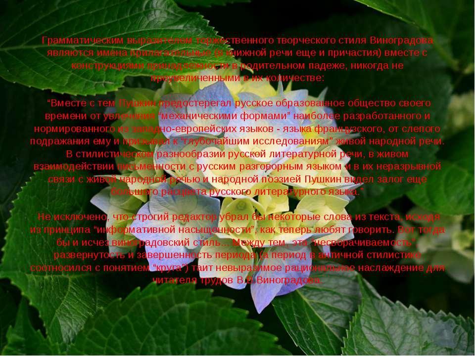 Грамматическим выразителем торжественного творческого стиля Виноградова являю...