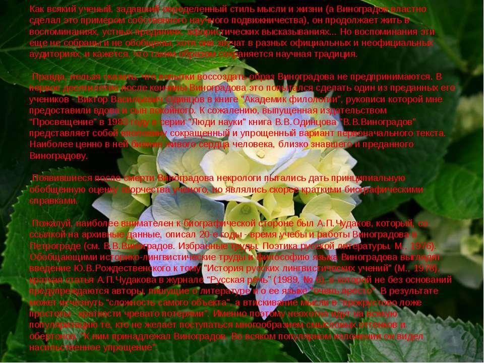 Как всякий ученый, задавший определенный стиль мысли и жизни (а Виноградов вл...