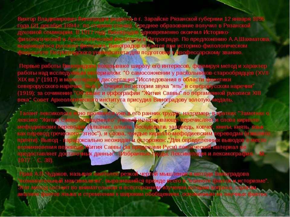 Виктор Владимирович Виноградов родился в г. Зарайске Рязанской губернии 12 ян...
