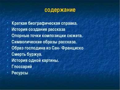 содержание Краткая биографическая справка. История создания рассказа Опорные ...