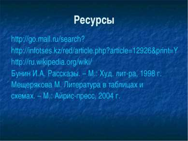 Ресурсы http://go.mail.ru/search? http://infotses.kz/red/article.php?article=...