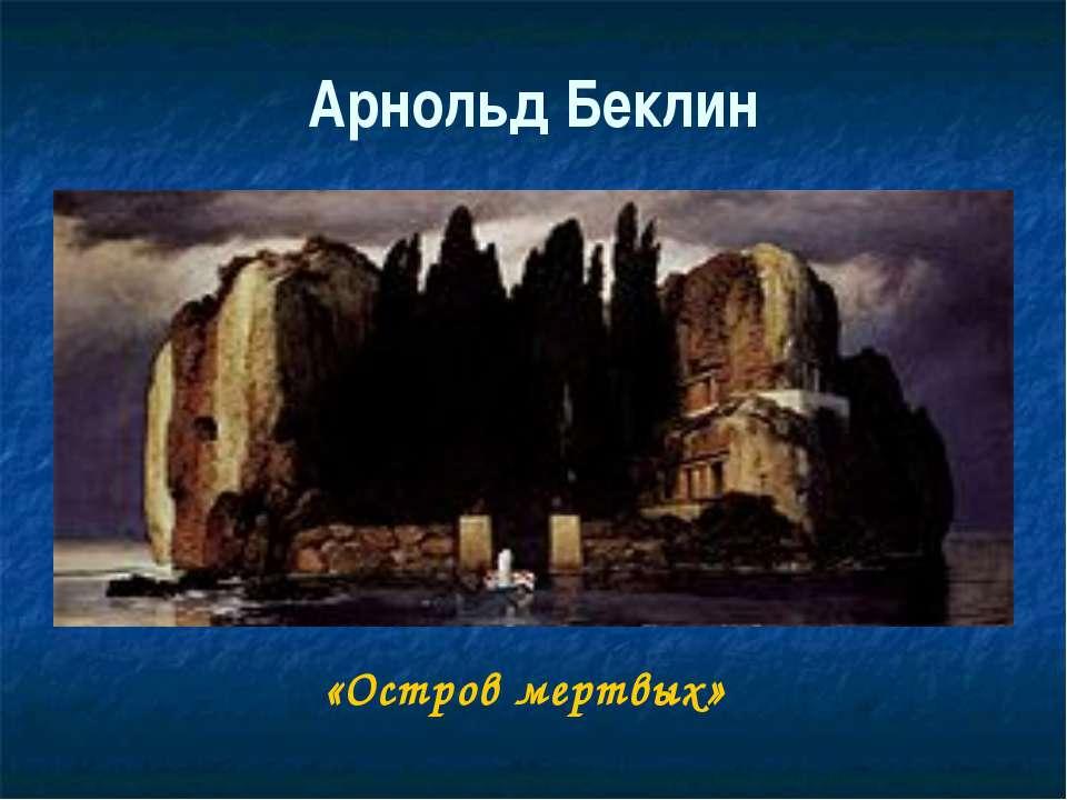 Арнольд Беклин «Остров мертвых»